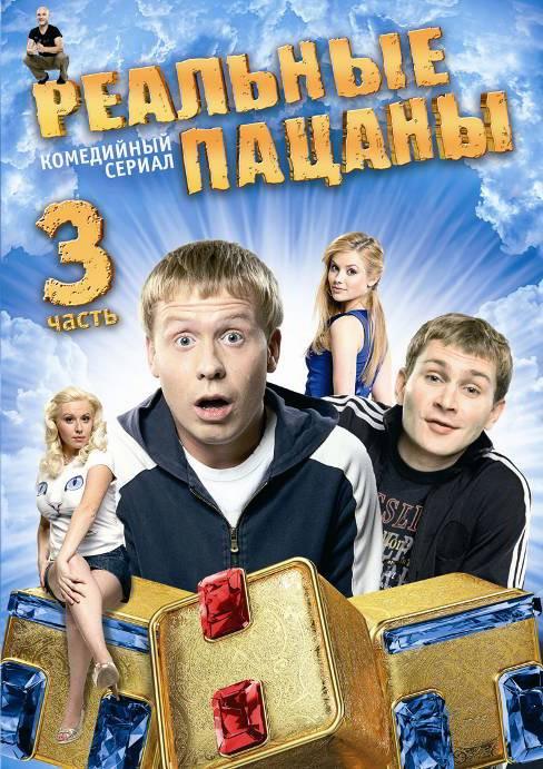 реальные пацаны смотреть 3 сезон 8 серия